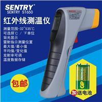 紅線外測溫儀ST650/ST652/ST653