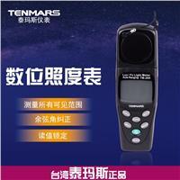 TM-205數字照度計