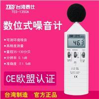 數字式噪音計TES-1351B