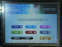 深圳工廠直銷4.3寸串口觸摸屏 YL-HMI043T4827TNN-03