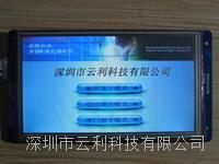 云利5寸串口驅動板/觸摸屏/串口液晶屏/模塊/串口智能顯示終端/工業串口屏