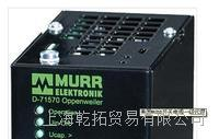 穆尔开关电源安全操作,MURR产品检测 -