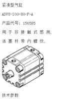 采购了解订货号:537127,费斯托festo紧凑型气缸,标准气孔样式 ADNGF-32-65-P-A-S6