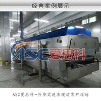 升降式液氮速冻机