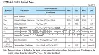 HT7534-3 3.3V微功耗穩壓芯片:HT7534-3