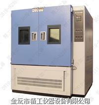 高低溫試驗箱(雙開門) GDW-2000