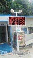 广东省建筑工地扬尘噪声在线家监测系统 施工场所扬尘监测设备 扬尘治理措施 OSEN-YZ