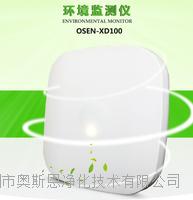 新房办公专用吸顶式室内环境空气质量在线监测仪  深圳网赌退钱方法生产厂家 OSEN-SN