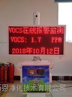 工业PID原理VOCs在线监测仪厂家