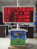 微型空气质量自动检测站供应商网格化微型大气监测站