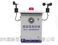 工廠排汙口揮發性有機物VOCs在線監測系統