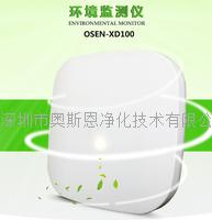 智能家居健康生活室内环境在线监测系统 OSEN-XD100