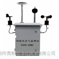 上海市微型空气质量检测站   网格化空气监测站 OSEN-AQMS