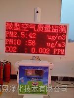 网格化微型空气质量二氧化氮臭氧一氧化硫检测站供应商生产