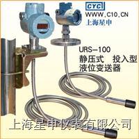 靜壓式投入型液位變送器
