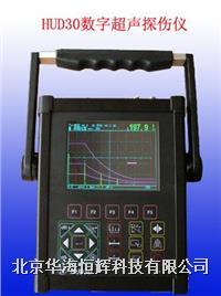 數字超聲波探傷儀 HUD30