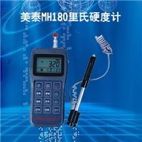 里氏硬度計 MH180