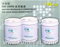 熒光滲透劑 OD-2800
