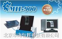 工業膠片掃描儀 MII-900plus