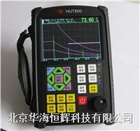 HUT800數字式超聲波探傷儀