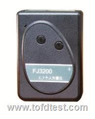 個人劑量儀 FJ3200