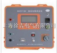 KD2571BV接地電阻測試儀  KD2571BV接地電阻測試儀