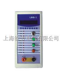 LBQ-Ⅱ型漏電保護器測試儀 LBQ-Ⅱ型漏電保護器測試儀