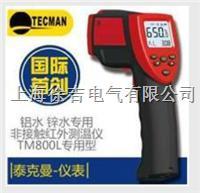 TM800L鋁鋅專用紅外測溫儀  TM800L鋁鋅專用紅外測溫儀