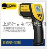 TM920高溫多功能紅外測溫儀 TM920高溫多功能紅外測溫儀