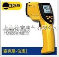 TM900多功能紅外測溫儀 TM900多功能紅外測溫儀