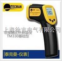 TM330便攜式紅外測溫儀 TM330便攜式紅外測溫儀