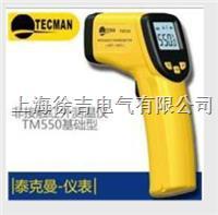 TM550便攜式紅外測溫儀 TM550便攜式紅外測溫儀
