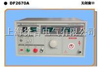 DF2670A絕緣耐壓測試儀  DF2670A絕緣耐壓測試儀