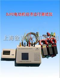 DJYC電動機經濟運行測試儀 DJYC