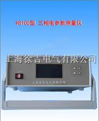 HS100型三相電參數測量儀  HS100