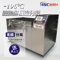 触摸屏-196℃低温分离设备
