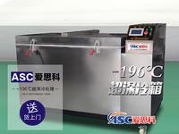 超低温深冷箱