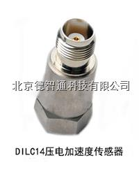 DICL-14壓電加速度傳感器 DICL-14壓電加速度傳感器