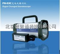 PN-03C充電式頻閃儀 PN-03C充電式頻閃儀