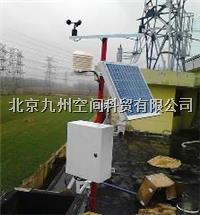 小型氣象站/便攜式氣象站
