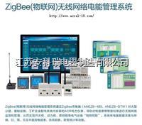 ZIGBEE(物联网)无线网络电能管理系统 ZIGBEE(物联网)无线网络电能管理系统