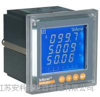 远传智能电力仪表ACR220EL