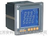 高海拔电力仪表ACR系列 厂家直销
