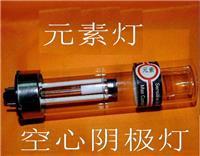 Pb鉛元素燈 Pb鉛