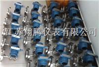 单法兰液位变送器 XT-3351LT
