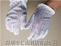 防靜電條紋手套 防靜電涂層手套、防靜電pu涂指手套、無塵手套廠家、批發、價格