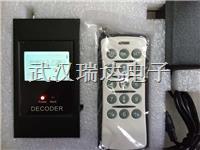 无线地磅万能遥控器 2017款CH-D--03