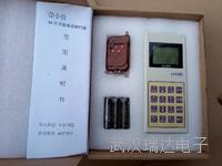 电子磅秤无线遥控器 新款CH-D-003