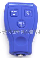 MT-8005高精度漆膜測厚儀生產廠家現貨 MT-8005