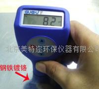 GTS810F磁性漆膜測厚儀 現貨廠家直銷